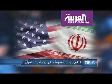 DNA | الخليج يخرب علاقة واشنطن بميليشيات طهران  - نشر قبل 4 ساعة