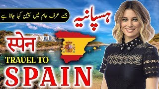 Travel To Spain | Full History And Documentary About Spain In Urdu & Hindi | سپین کی سیر