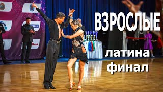 Взрослые Латина представление пар финал Бальные танцы Чемпионат Беларуси 19 09 2020 Минск