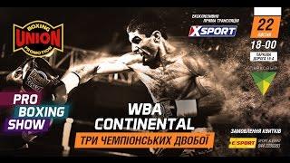 Pro Boxing Show-2017 от Union Boxing Promotions. Прямая трансляция