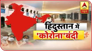 Coronavirus: Daily Life Hampered Across India | ABP News