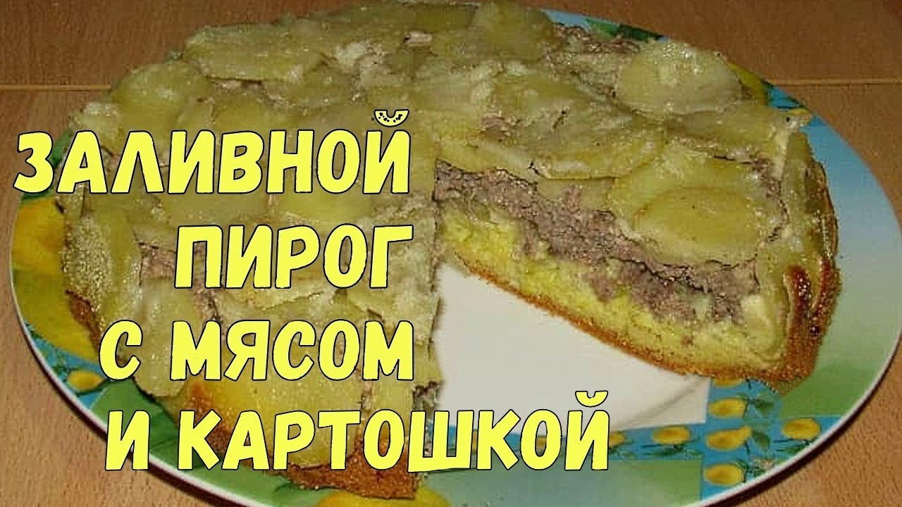 открытый пирог с сайрой и картошкой