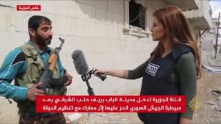 قناة الجزيرة تدخل مدينة الباب بريف حلب الشرقي