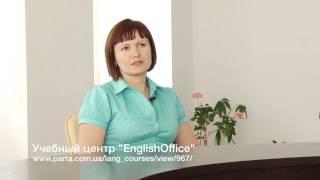 Курсы английского языка в Днепропетровске, EnglishOffice(, 2014-08-08T09:09:10.000Z)