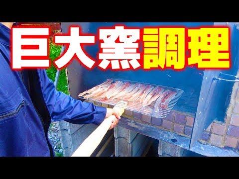 【BBQ】巨大な窯で大量の肉を焼き上げ食べる!【巨大冷蔵庫掃除 後編】