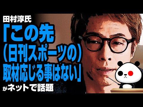 2020年6月1日 田村淳「この先(日刊スポーツの)取材応じる事はない」が話題
