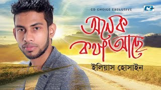 Onek Kotha Achhe – Eleyas Hossain Video Download