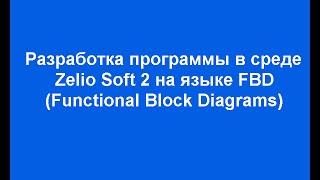 Программирование на языке FBD в среде Zelio Soft 2