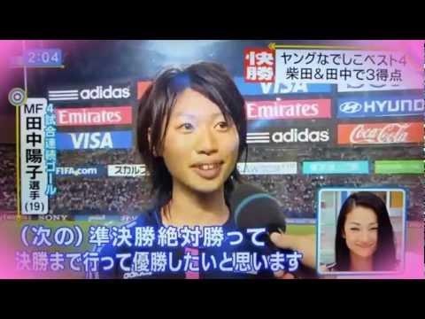 女子サッカー史上最高の得点量産マシン・田中陽子PV
