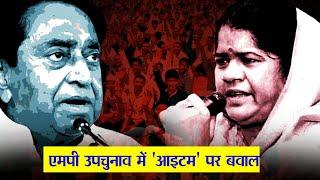 आइटम विवाद में अब इमरती बोलीं- कमलनाथ की मां और बहन होंगी बंगाल की आइटम