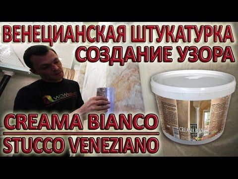 видео: cоздание Мраморного Рисунка / creama bianco stucco veneziano -ВЕНЕЦИАНСКАЯ ШТУКАТУРКА ПОД МРАМОР