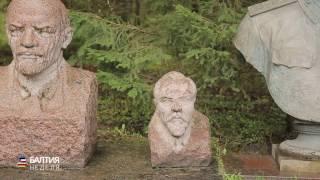 Советское наследие в странах Балтии | БАЛТИЯ.НЕДЕЛЯ