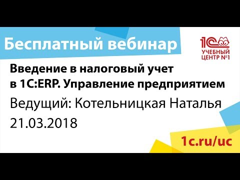 Введение в налоговый учет в 1C:ERP. Управление предприятием