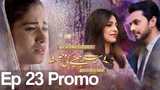 Meray Jeenay Ki Wajah - Episode 23 Promo | APlus
