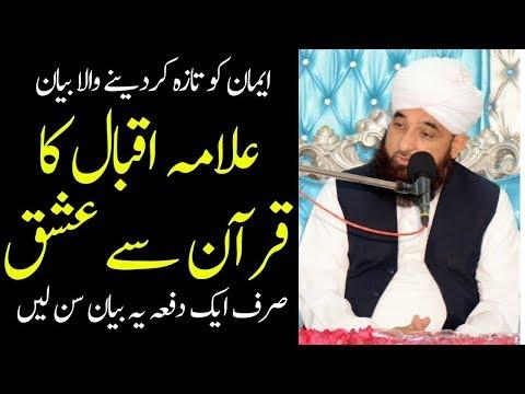 Muhammad Saqib Raza Mustafai - Latest Bayan - Allama Iqbal Ka Ishq e Rasool