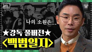 [풀버전] 김구 선생의 자서전 〈백범일지〉, 생생하게 …