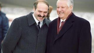 Лукашенко поделился воспоминаниями о Ельцине