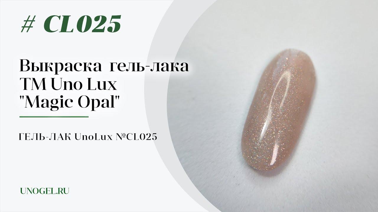 Выкраска: Гель–лак Uno Lux  №CL025 Сoffee Opal — «Кофейный опал» коллекции Magic Opal