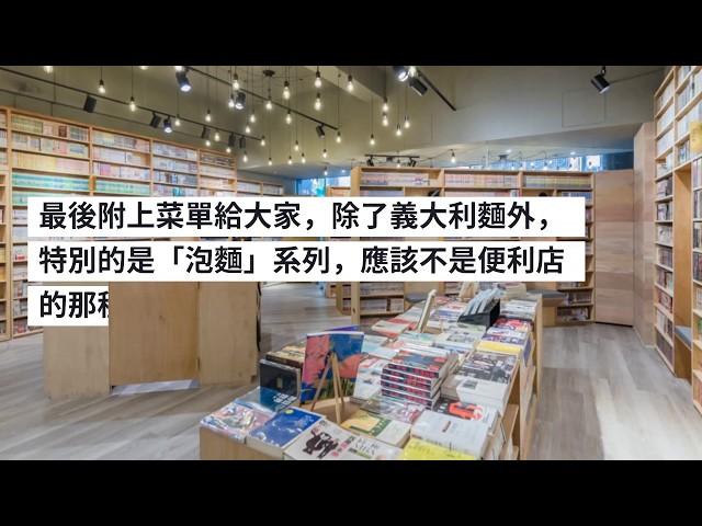 《高雄鹽埕美食》Booking書店咖啡廳
