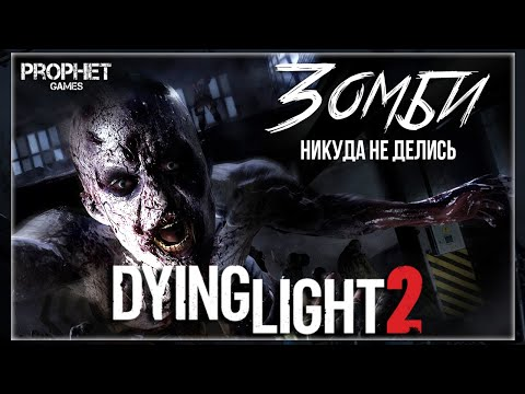 Dying Light  2 - Все типы зомби вернутся во 2 части + Новые. Геймплей. Саундтрек к Dying Light 2