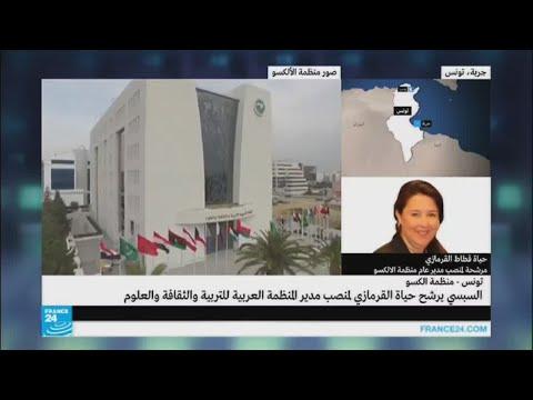 التونسية حياة قطاط القرمازي أول امرأة عربية مرشحة لمنصب مدير عام الألكسو