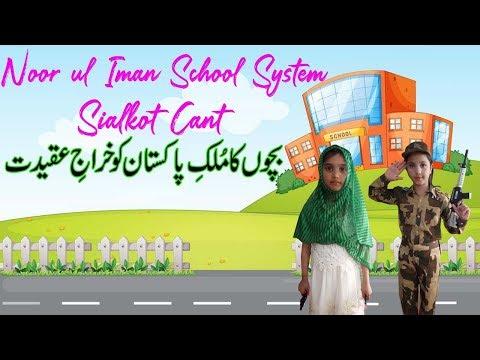 Noor ul Iman School System Sialkot Cant    Best Performance from Noor ul iman School System