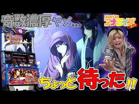 パチスロ バジリスク 絆 2 動画