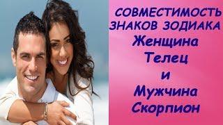 видео Гороскоп на сегодня Скорпион - женщине и мужчине