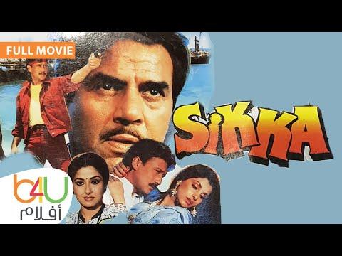 Sikka - FULL MOVIE | فيلم الاكشن الهندي سيكا كامل مترجم للعربية - قادر خان و جاكي شروف و دهارميندرا