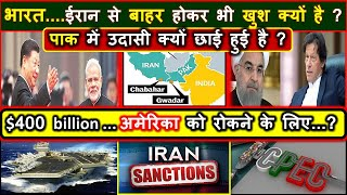 India out of Chabahar Port ? | China's  plan to counter America | Iran deal..India Happy,  Pak sad ?