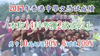 Publication Date: 2017-11-07 | Video Title: 保良局甲子何玉清中學宣傳短片(1.5分鐘版本)(2017年1