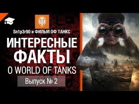 Интересные факты о WoT №2 - от Sn1p3r90 и ФИЛЬМ ОФ ТАНКС [World of Tanks]