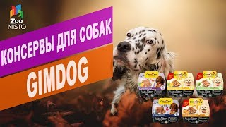 Консервы для собак GimDog | Обзор Консервы для собак GimDog