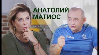 Анатолий Матиос  Vласть Vs Vлащенко