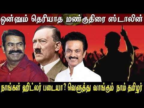 DMK Vs naam tamilar - stalin is a useless leader seeman naam tamilar karthi latest tamil news live  dmk news today in tamil   In an interview to read pix Naam tamilar second line leader and propaganda person Naam tamilar Karthik told that DMK president MK Stalin is a useless leader, has no no knowledge in any of the the problems that are faced by people on day today.  while reacting to the recent article about Naam tamilar Katchi on Vikatan Naam tamilar Karthi said the article was written and published out of frustration by Dravidian parties who are not able to bear the growth of Naam tamilar in Tamilnadu,   Naam tamilar Karthi also said that Dravidian parties are scared of semen and his political growth in Tamilnadu here is the full interview of Naam tamilar Karthik   dmk news today in tamil, dmk victory, seeman, seeman speech, seeman latest, seeman speech after election,   for tamil news today news in tamil tamil news live latest tamil news tamil #tamilnewslive sun tv news sun news live sun news   Please Subscribe to red pix 24x7 https://goo.gl/bzRyDm  #tamilnewslive sun tv news sun news live sun news