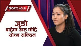 Sports Hour With Manita Shrestha Pradhan  || Action Sports