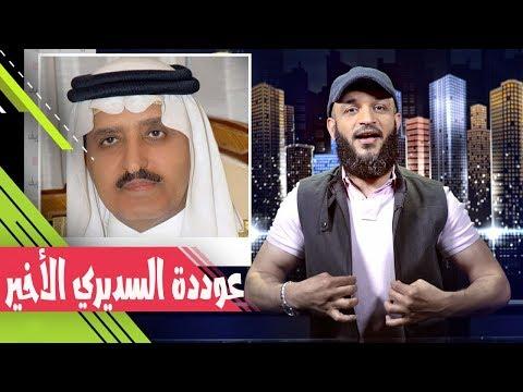 عبدالله الشريف | حلقة 20 | عودة السديري الأخير | الموسم الثاني