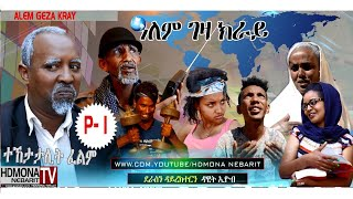 HDMONA - Part 1 - ዓለም ገዛ ክራይ ብ ዳዊት ኢዮብ Alem Geza Kray by Dawit - New Eritrean Series Film 2018
