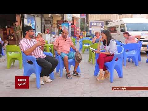 بتوقيت مصر : لقاء مع مرشدون سياحيون من محافظة البحر الأحمر للحديث عن أوضاع السياحة في المحافظة  - نشر قبل 5 ساعة