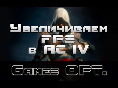ШОК! УБИРАЕМ ЛАГИ в Assassins Creed 4: Black Flag (VideoGuide)