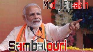Narendra Modi In Odisha(p.m)|Naremdra Modi ji speak in Sambalpuri|Modi ji jindabaad