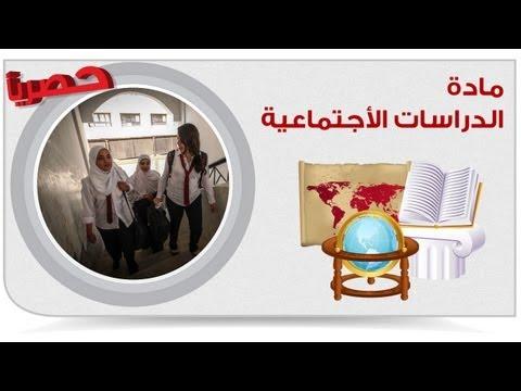 درسات اجتماعية - الصف الثالث الإعدادى| قارات العالم 01