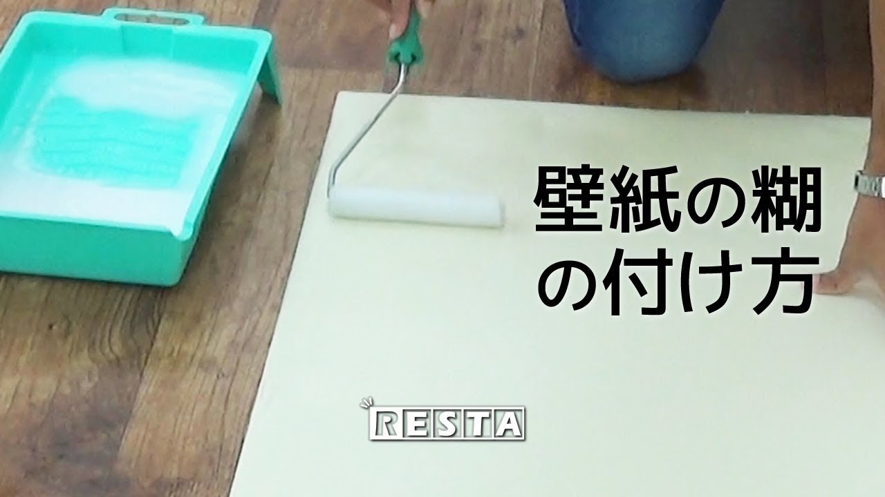 Diy 壁紙の糊 のり のつけ方 Resta Youtube