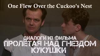 Диалоги из фильма Пролетая над гнездом кукушки.  Английский язык по фильмам.