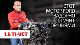 """""""Тук-тук-тук"""" в двигателе Ford 1.6 TI-VCT. Удивляемся изношенным цилиндрам и поршням."""