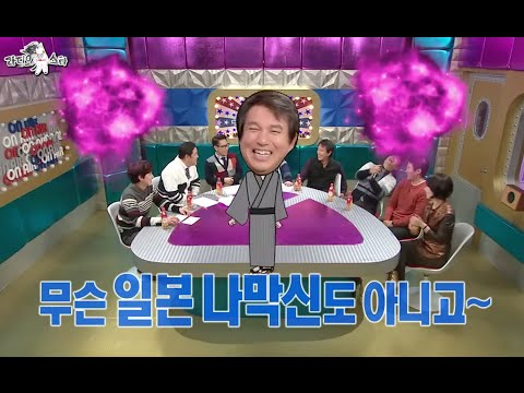 [HOT]RadioStar 라스-Jo Jae-hyun shoe insole 조재현 웃픈 신발깔창 20141203
