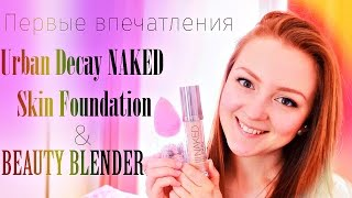 Первые впечатления:Urban Decay NAKED Skin Foundation & BEAUTY BLENDER