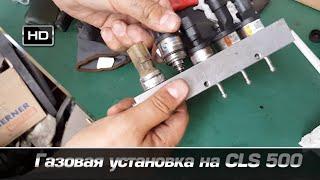 Газовое оборудование на CLS 500, замена резины(http://www.drive2.ru/r/mercedes/629063/ Бортовой журнал На нашем канале мы подробно рассказываем о немецком автомобильном..., 2015-07-26T04:52:19.000Z)