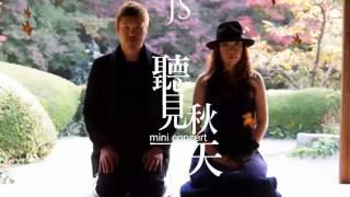 JS【聽見秋天】promo (背景音樂:藝伎)