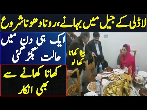 Maryam Nawaz nain khana khanain say inkar kar diya